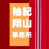 柚紀翔山(ユウキ ショウザン)先生画像