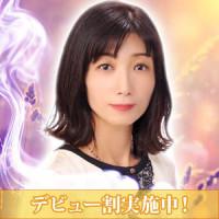 天音ゆかり(アマネユカリ)先生画像